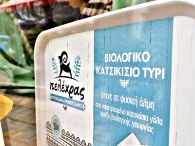 Παρασκευάζεται από βιολογικό κατσικίσιο γάλα που δημιουργεί μία  κρεμώδης και ιδιαίτερη  γεύση. Προσφέρει στον οργανισμό μας τα υγιεινά λιπαρά, συμπεριλαμβανομένων των λιπαρών οξέων μέσης αλύσου, που μπορούν να βελτιώσουν το αίσθημα κορεσμού και να ωφελήσουν την απώλεια βάρους.
